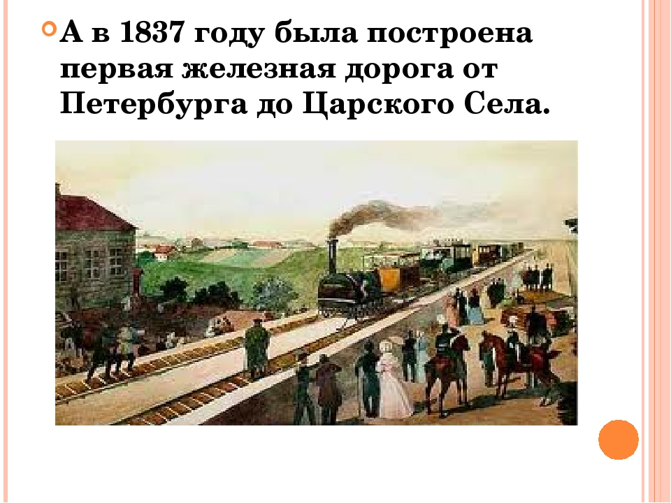 А в 1837 году была построена первая железная дорога от Петербурга до Царского...