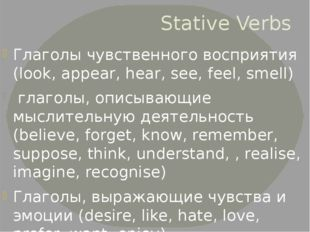 Stative Verbs Глаголы чувственного восприятия (look, appear, hear, see, feel,
