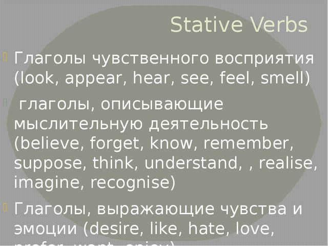 Stative Verbs Глаголы чувственного восприятия (look, appear, hear, see, feel,...