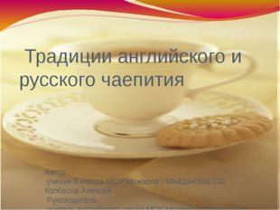 Традиции английского и русского чаепития Автор : ученик 8 класса МОУ Можаров