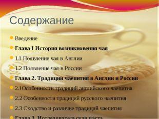 Содержание Введение Глава I История возникновения чая 1.1 Появление чая в Анг