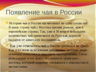 Появление чая в России История чая в России насчитывает не одну сотню лет. В