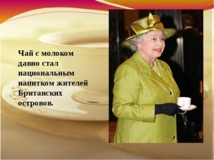 Чай с молоком давно стал национальным напитком жителей Британских островов.