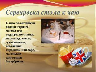 Сервировка стола к чаю К чаю по-английски подают горячее молоко или подогреты