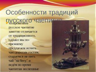 Особенности традиций русского чаепития Современное русское чаепитие заметно о
