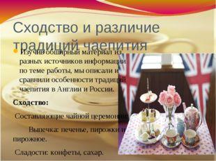 Сходство и различие традиций чаепития Изучив обширный материал из разных исто