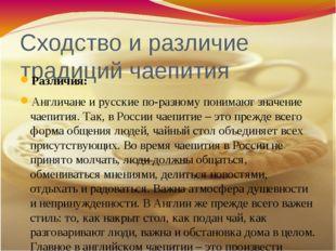 Сходство и различие традиций чаепития Различия: Англичане и русские по-разном