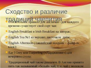 Сходство и различие традиций чаепития Обязательное правило для англичан - для