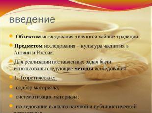 введение Объектом исследования являются чайные традиции. Предметом исследован