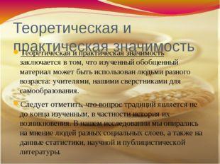 Теоретическая и практическая значимость Теоретическая и практическая значимос