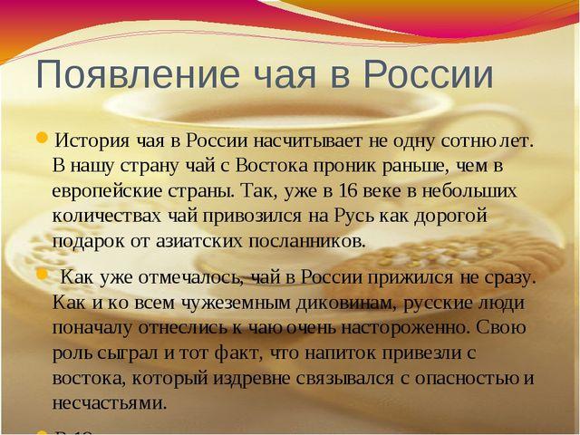 Появление чая в России История чая в России насчитывает не одну сотню лет. В...