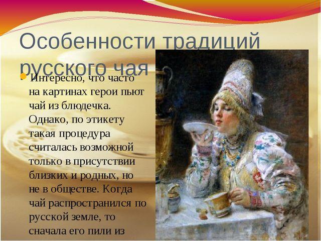 Особенности традиций русского чая Интересно, что часто на картинах герои пьют...