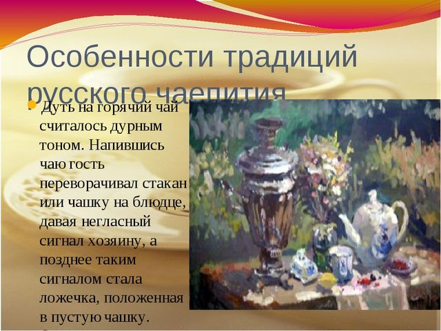 Особенности традиций русского чаепития Дуть на горячий чай считалось дурным т...