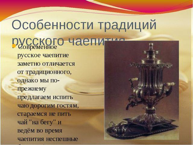 Особенности традиций русского чаепития Современное русское чаепитие заметно о...