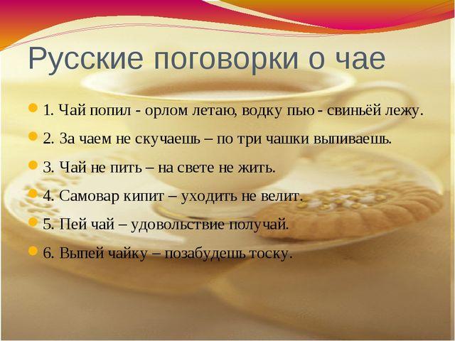 Русские поговорки о чае 1. Чай попил - орлом летаю, водку пью - свиньёй лежу....