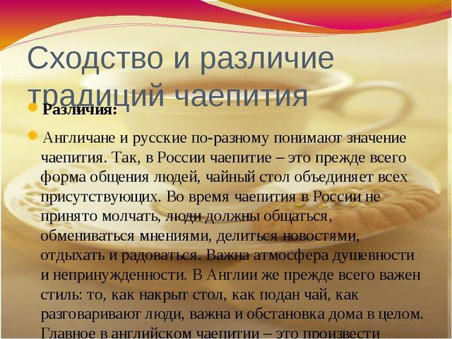Сходство и различие традиций чаепития Различия: Англичане и русские по-разном...