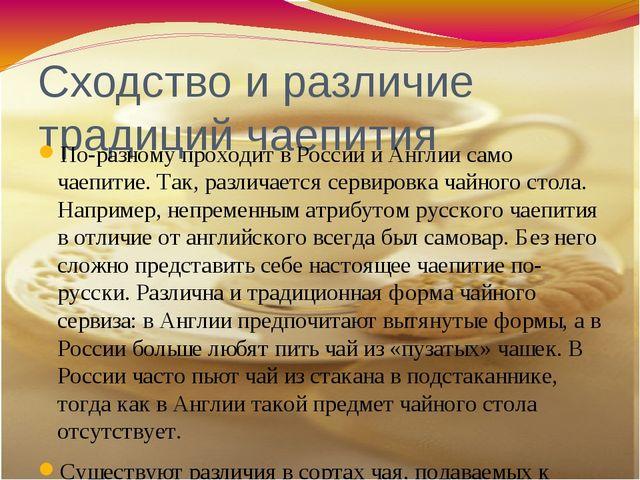 Сходство и различие традиций чаепития По-разному проходит в России и Англии с...