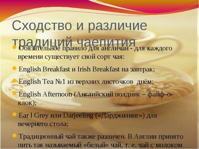 Сходство и различие традиций чаепития Обязательное правило для англичан - для...