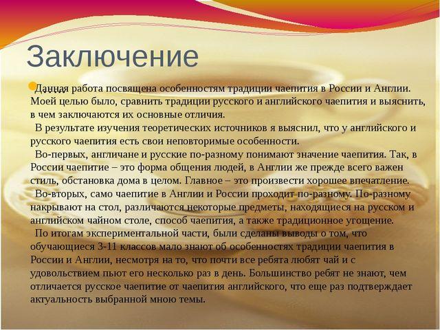 Данная работа посвящена особенностям традиции чаепития в России и Англии. Мое...