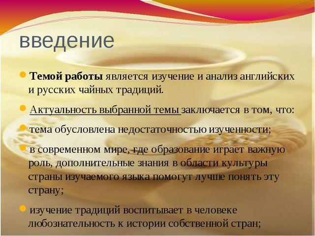 введение Темой работы является изучение и анализ английских и русских чайных...