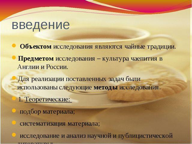 введение Объектом исследования являются чайные традиции. Предметом исследован...