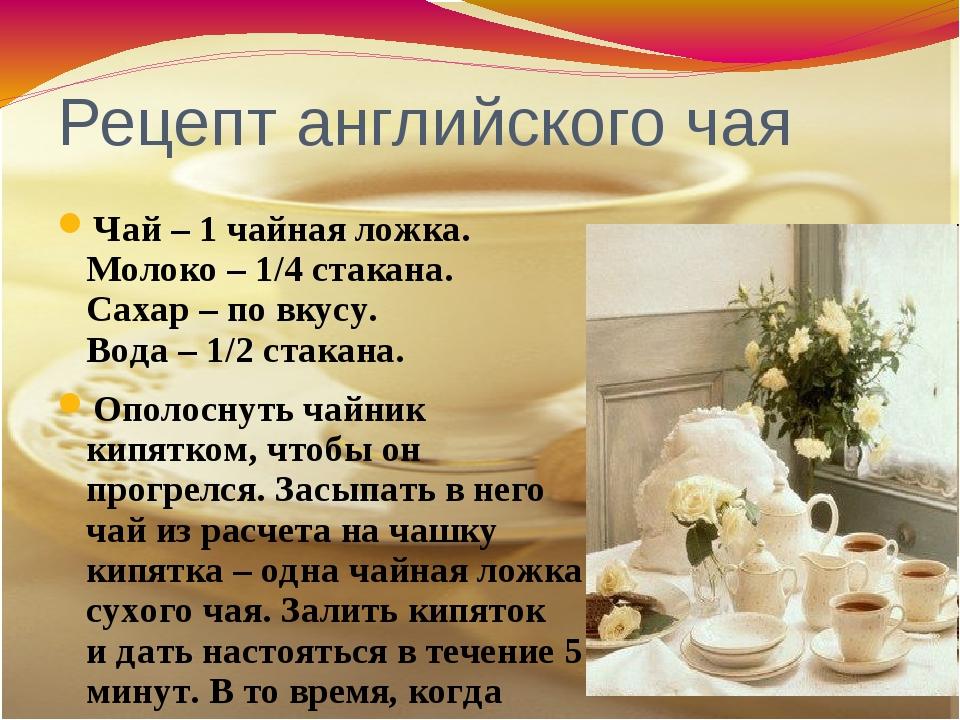 Рецепт английского чая Чай – 1 чайная ложка. Молоко – 1/4 стакана. Сахар – по...