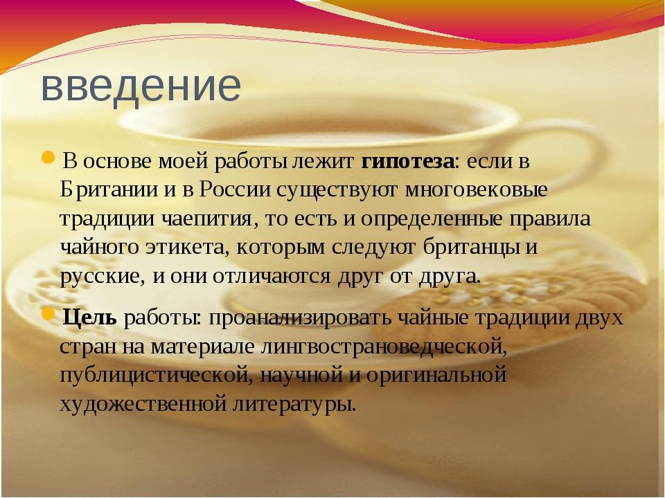 введение В основе моей работы лежит гипотеза: если в Британии и в России суще...