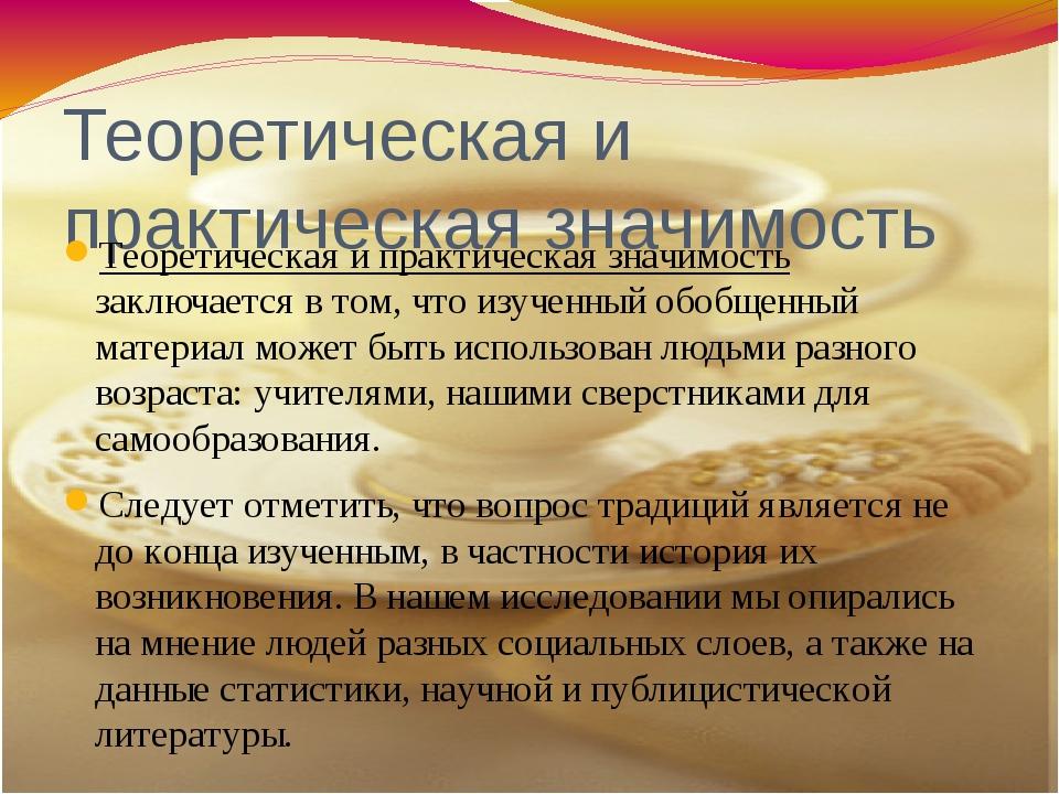 Теоретическая и практическая значимость Теоретическая и практическая значимос...