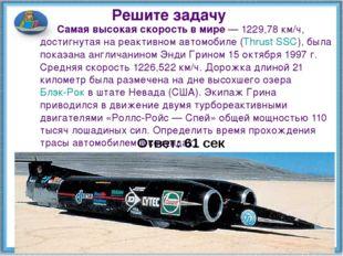 Решите задачу Самая высокая скорость в мире— 1229,78 км/ч, достигнутая на ре