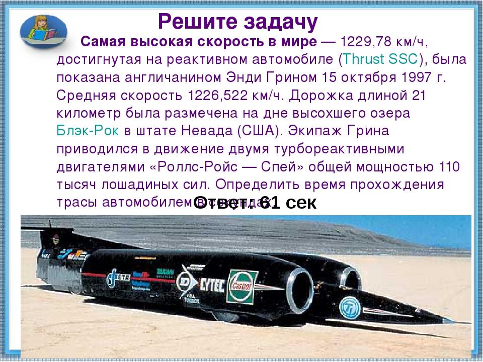 Решите задачу Самая высокая скорость в мире— 1229,78 км/ч, достигнутая на ре...