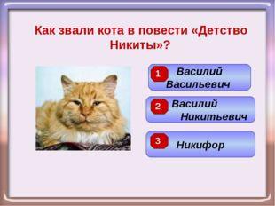 Как звали кота в повести «Детство Никиты»? Василий Никитьевич Василий Василье