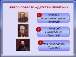 Алексей Константинович Толстой Автор повести «Детство Никиты»? Алексей Никола