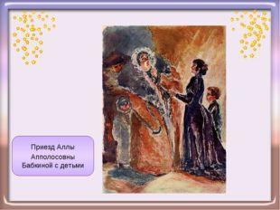 Приезд Аллы Апполосовны Бабкиной с детьми