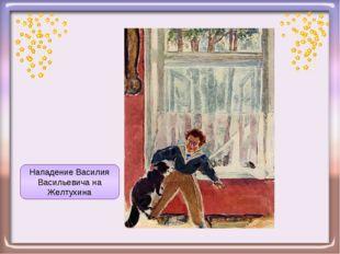 Нападение Василия Васильевича на Желтухина