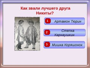 Как звали лучшего друга Никиты? Артамон Тюрин Степка Карнаушкин Мишка Коряшон