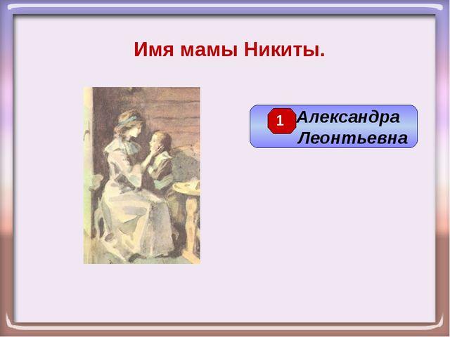 Имя мамы Никиты. Александра Леонтьевна 1