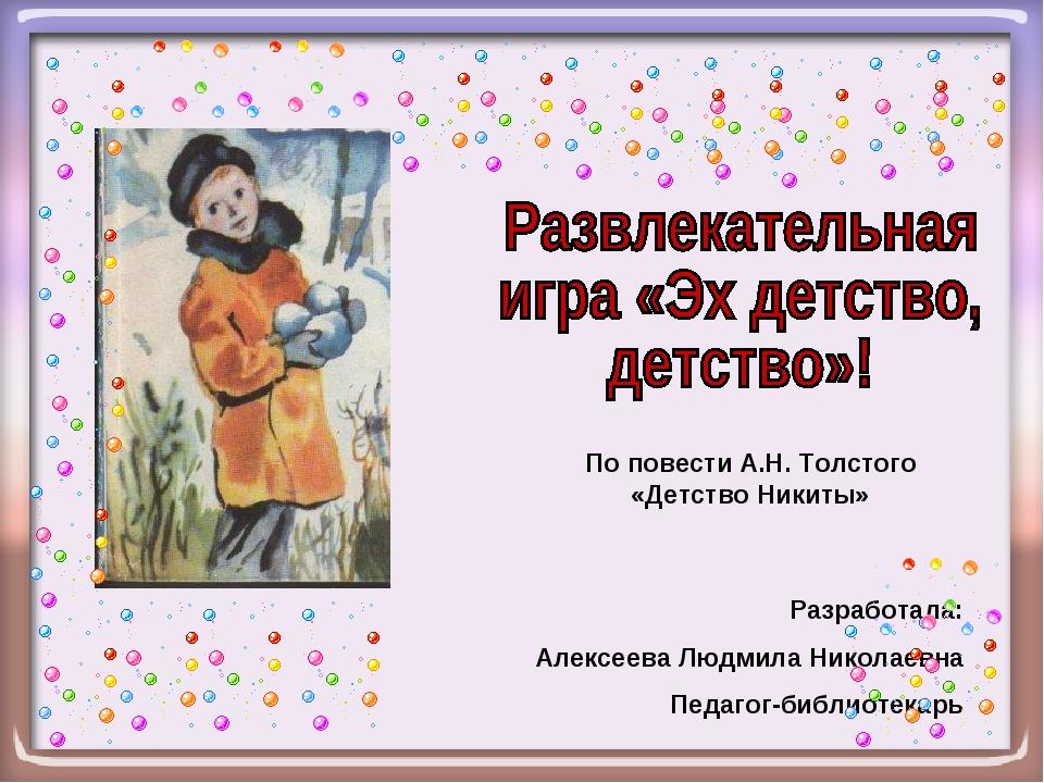 Разработала: Алексеева Людмила Николаевна Педагог-библиотекарь По повести А.Н...