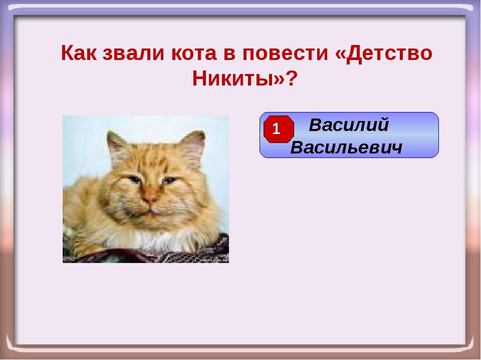 Как звали кота в повести «Детство Никиты»? Василий Васильевич 1