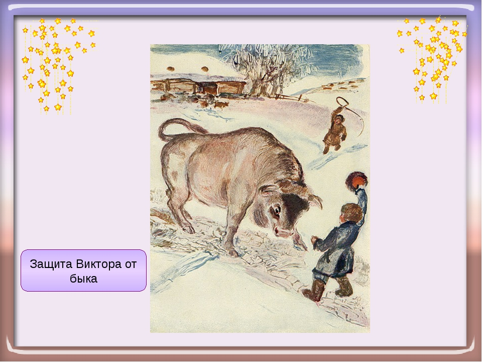 Защита Виктора от быка