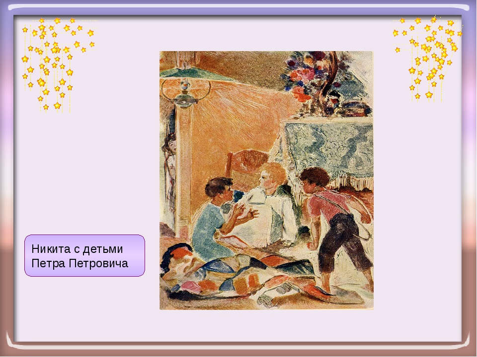 Никита с детьми Петра Петровича