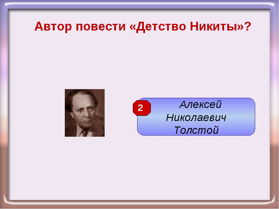 Автор повести «Детство Никиты»? Алексей Николаевич Толстой 2