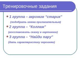 """Тренировочные задания 1 группа – акроним """"старик"""" (подобрать имена прилагател"""