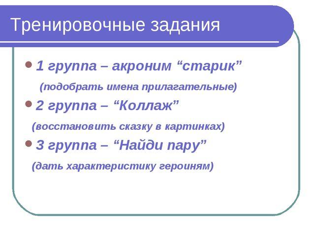 """Тренировочные задания 1 группа – акроним """"старик"""" (подобрать имена прилагател..."""