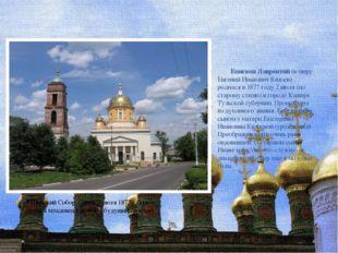 Епископ Лаврентий (в миру Евгений Иванович Князев) родился в 1877 году 2 июл