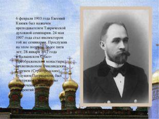 , Преподаватель Таврической семинарии. Симферополь. 1904 6февраля 1903года