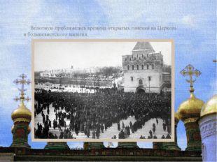 Вплотную приблизились времена открытых гонений на Церковь и большевистского