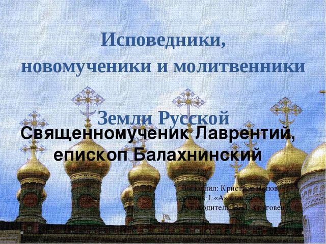 Исповедники, новомученики и молитвенники Земли Русской Священномученик Лаврен...
