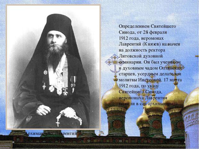 . Определением Святейшего Синода, от28февраля 1912года, иеромонах Лавренти...