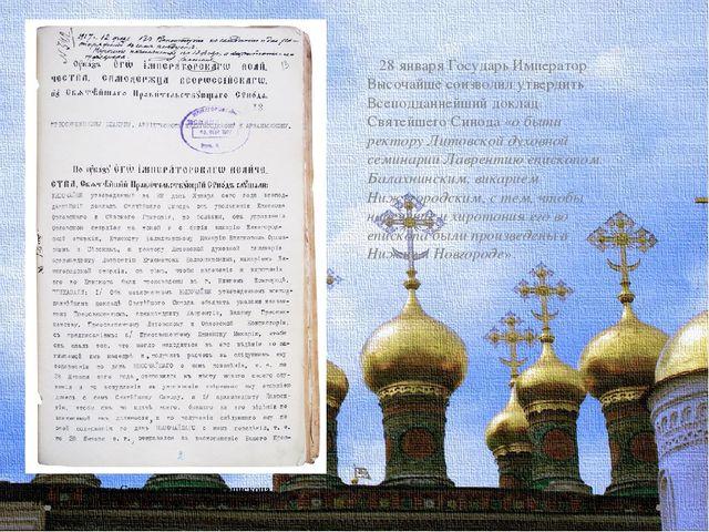 28 января Государь Император Высочайше соизволил утвердить Всеподданнейший д...