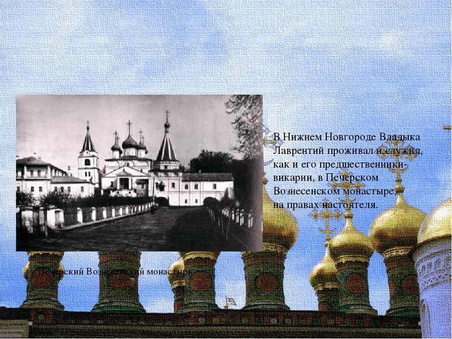 ВНижнем Новгороде Владыка Лаврентий проживал ислужил, как иего предшестве...